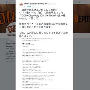 【中止】DDD~Discovery iDol OKINAWA~ LAST DEPOT