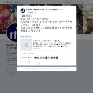 キラメキ ミュージックスター『キラスタ』 公開生放送 ゲスト:亜咲花