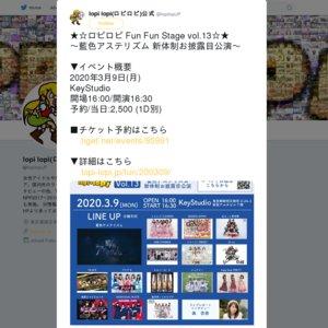 ★☆ロピロピ Fun Fun Stage vol.13☆★ ~藍色アステリズム 新体制お披露目公演~