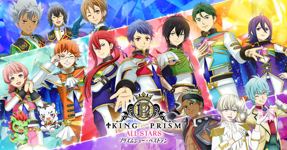 「KING OF PRISM ALL STARS -プリズムショー☆ベストテン-」一条シン&如月ルヰ生誕祭舞台挨拶付上映会ライブビューイング