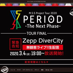 M.S.S Project Tour 2020 PERIOD -The Next Phase- GRAND FINAL at 横浜スタジアム公演