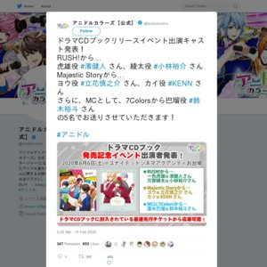 アニドルカラーズドラマCDブックリリースイベント【第1部】