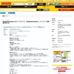 BenjaminJasmine ニューシングル「BenjaminJasmine」ミニライブ&特典会 2/18