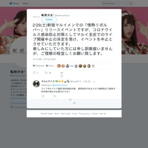 【20200229 新宿】転校少女* ニューシングル『情熱リボルバー』発売記念イベント