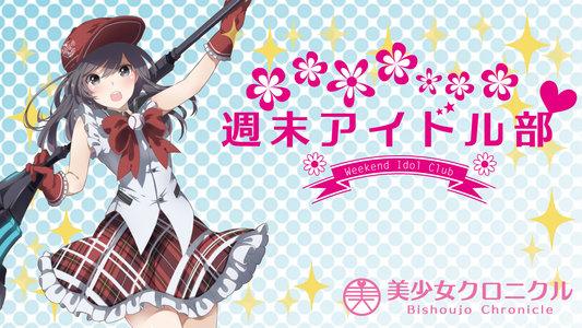 黒猫は星と踊る定期公演「第二十二回学級会〜渋谷でもにゃーにゃにゃ編〜」