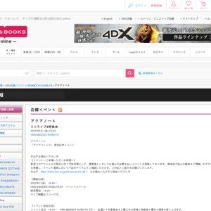 【中止】アクアノート 1stシングル「アクアソニック」リリースイベント 5/1