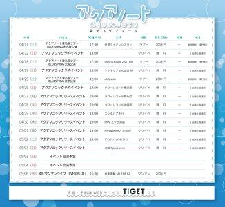 【中止】アクアノート 1stシングル「アクアソニック」リリースイベント 5/3