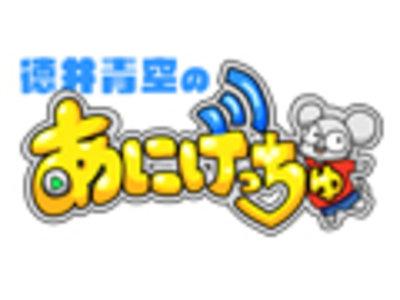 徳井青空のあにげっちゅSP 公開生放送