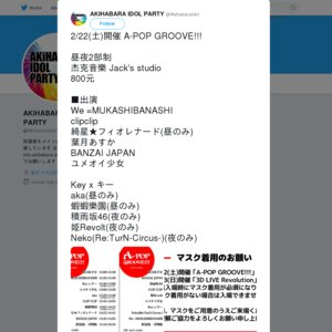 A-POP GROOVE!!!(2020/2/22)1部