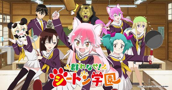 TVアニメ「群れなせ!シートン学園」主題歌リリース記念イベント