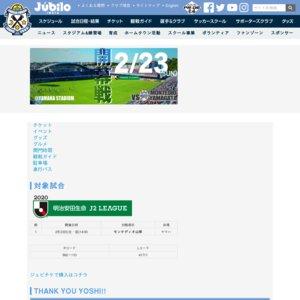 ジュビロ磐田 2/23(日・祝)山形戦ホームゲームイベント