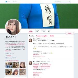 FM FUJI「俺たちの穴」公開生放送 2020/02/18