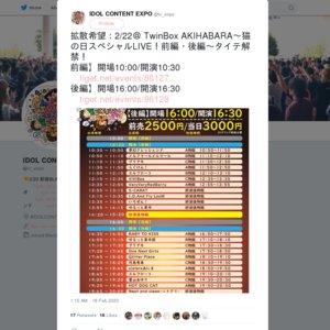 IDOL CONTENT EXPO @TwinBox AKIHABARA ~猫の日スペシャルLIVE!!! 前編~