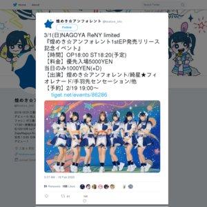 煌めき☆アンフォレント1stEP発売リリース記念イベント (2020/3/1)