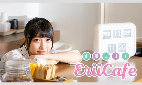 EriiCafe ~Afternoon Tea Party~
