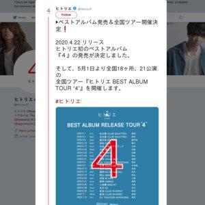 """【延期】ヒトリエ BEST ALBUM TOUR """"4"""" 東京公演2"""