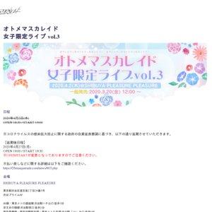 【延期】オトメマスカレイド 女子限定ライブ vol.3