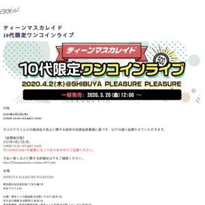 <振替>ティーンマスカレイド 10代限定ワンコインライブ