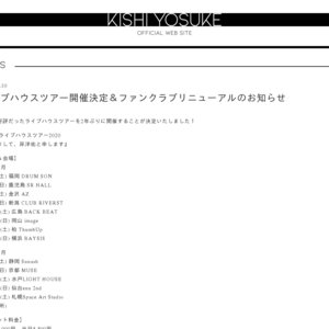 岸洋佑 ライブハウスツアー2020 『改めまして、岸洋佑と申します』 ~唄者修行~ 福岡公演