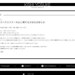 岸洋佑 ライブハウスツアー2020 『改めまして、岸洋佑と申します』 ~唄者修行~ 水戸公演