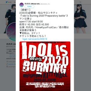 "『-idol is Burning 2020""Preparatory battle""3マン公演-』"