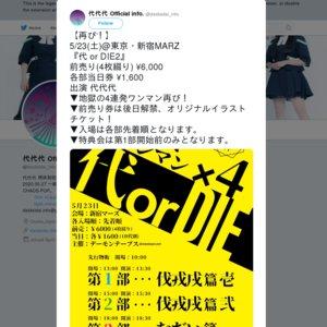 【中止】『代 or DIE2』第2部 伐戎戌篇 弐