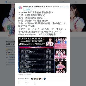 SUPER REACH FES α ~sistersあにま白岩由宇生誕祭~