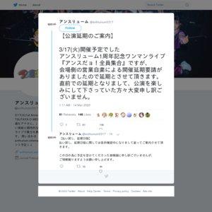 【延期】アンスリューム 1st anniversary Live 『アンスだョ!全員集合』