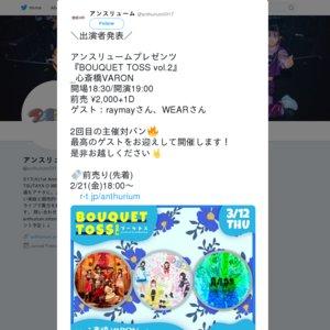 【延期】BOUQUET TOSS vol.2