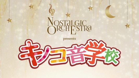 【延期】Nostalgic Orchestra presents  キノコ音学校 第7回 「歌物の美学」 夜の部