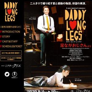 「ダディ・ロング・レッグズ ~足ながおじさんより~」(2020-09-09)