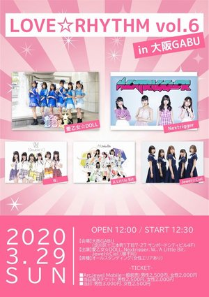 LOVE☆RHYTHM vol.6 in 大阪GABU【3/29】