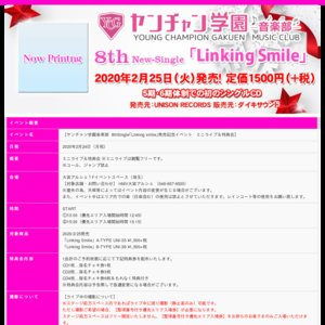 ヤンチャン学園音楽部 8thSingle「Linking smile」発売記念イベント ミニライブ&特典会(大宮アルシェ2部:2020/2/24)