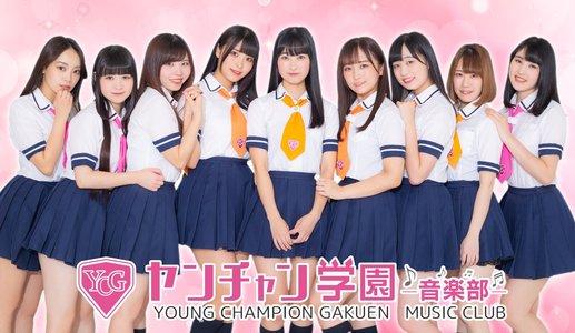 ヤンチャン学園音楽部 定期LIVE@ソフマップAKIBA④号店アミューズメント館(2020/2/25)