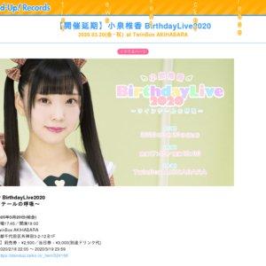 小泉椎香 BirthdayLive2020 〜ツインテールの呼吸〜