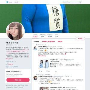 FM FUJI「俺たちの穴」公開生放送 2020/02/25