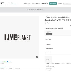 GIRLS☆DELIGHT特別編〜Sweet Alley1stワンマン応援ライブ〜