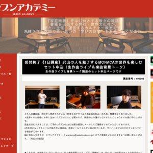 【中止】《1日講座》沢山の人を魅了するMONACAの世界を楽しむ 楽曲背景トーク(ピアノ演奏付) 2部