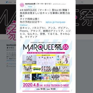 【中止】MARQUEE祭Vol.55
