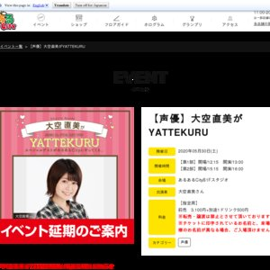 【延期】大空直美がYATTEKURU【第1部】
