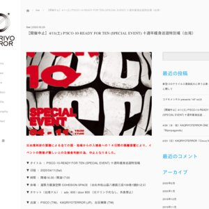 【中止】P!SCO-10-READY FOR TEN (SPECIAL EVENT) 十週年暖身巡迴特別場