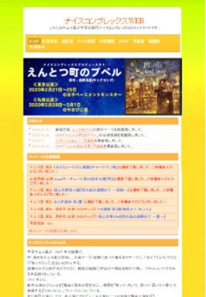舞台「えんとつ町のプペル」わかばやしめぐみ演出チーム 2月23日 朝公演