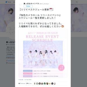【中止】真っ白なキャンバス メジャー1stシングル リリースイベント 3/1