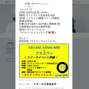 プラスワン1stシングルリリースイベント 3/2