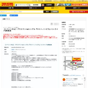 プラスワン1stシングルリリースイベント 3/5