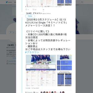 【中止】プラスワン1stシングルリリースイベント 3/20