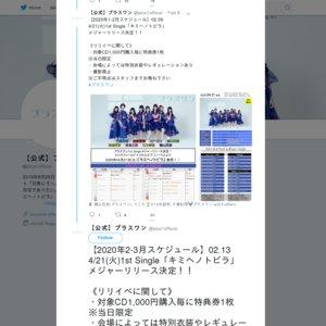 プラスワン1stシングルリリースイベント 3/21