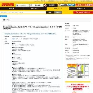 【中止】BenjaminJasmine ニューシングル「BenjaminJasmine」ミニライブ&特典会 2/28