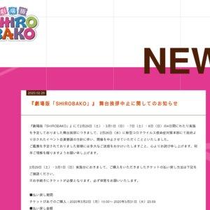 【中止】『劇場版「SHIROBAKO」』公開記念 舞台挨拶 立川シネマシティ 12:50の回上映終了後