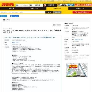 ハニースパイスRe. Newシングル リリースイベント ミニライブ&特典会@タワーレコード横浜ビブレ店(2020/2/22)